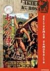 Seitsemän samuraita