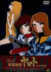 Farewell to Space Battleship Yamato